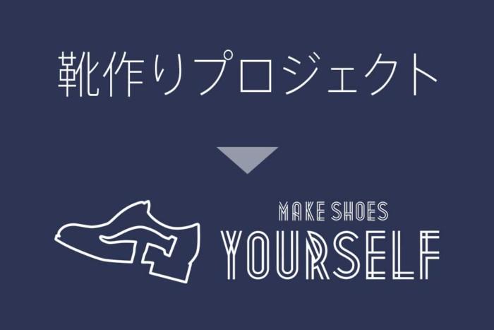 make shoes yourself 靴作りをもっと身近に